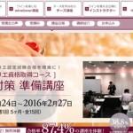 スクリーンショット 2015-10-25 16.56.26_R